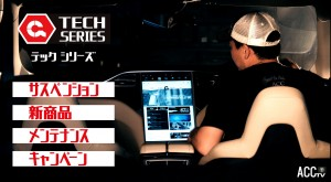 ACCtechSeries00-2018web