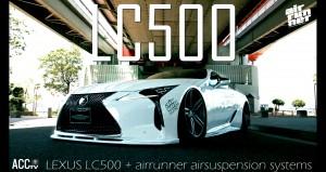 ACCtvLexusLC500エアサスAccinc00topWEB