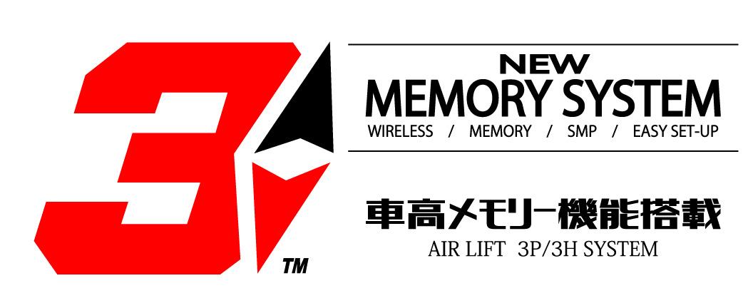 3P/3H MEMORY SYSTEM   ACC inc エアサスシステム/ギアサス/フラップエアロ
