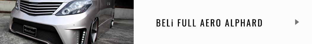 BELi FULL ALPHARD