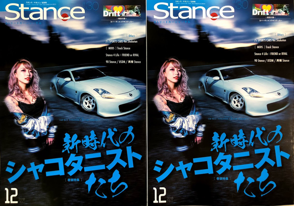 STANCEmag00c600px