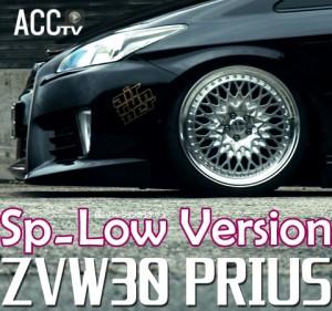 ACCtv30priusSpLow01cx480-450px