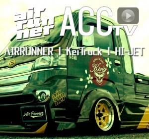 ACCtvKeiTruckAIRRUNNER00top480-450px